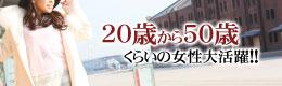 船橋|千葉|錦糸町|渋谷のデリヘルなら【キャンパスサミットグループ】[20歳から50歳くらいの女性大活躍!!]