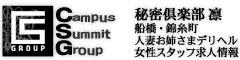 船橋|千葉|錦糸町|渋谷の高収入風俗アルバイト【キャンパスサミットグループ】
