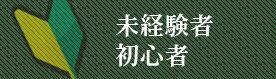 船橋、錦糸町の高収入風俗アルバイトを探すなら【秘密倶楽部 凛】【初心者・未経験の方へ】
