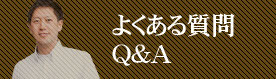 船橋、錦糸町、千葉の高収入風俗アルバイトを探すなら【秘密倶楽部 凛】【よくある質問Q&A】