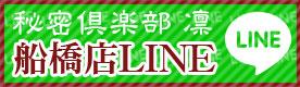 船橋、錦糸町の高収入風俗アルバイトを探すなら【秘密倶楽部 凛】【秘密倶楽部 凛 船橋店LINEで手軽に簡単応募♪】