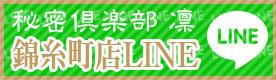 船橋|千葉|錦糸町|渋谷の高収入風俗アルバイト【キャンパスサミットグループ】【秘密倶楽部 凛 錦糸町店LINEで手軽に簡単応募♪】
