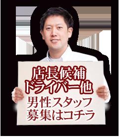 船橋、錦糸町の高収入風俗アルバイトを探すなら【秘密倶楽部 凛】【男子求人はこちら!!】