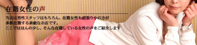 船橋、錦糸町、千葉の高収入風俗アルバイトを探すなら【秘密倶楽部 凛】[在籍女性の声]